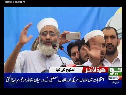 News Headlines | 09:00 PM - 18 July 2018 | Neo News HD