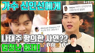 A story about Na Tae Joo protesting to singer Shin In Sun? What a hot topic!