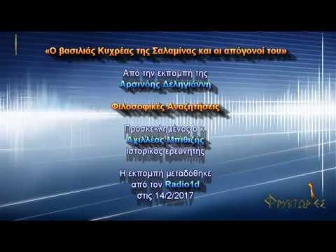 Διαδικτυακή χρονολόγηση ραδιόφωνο
