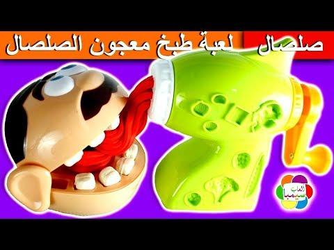 لعبة طبخ معجون الصلصال الجديدة للاطفال العاب رجل الاسنان بنات واولاد play doh kitchen toy set