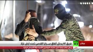 فريق آرتي يدخل أنفاق سـرايا القدس تحت أرض غزة ويرصد عمقها وعمليات الترميم بعد الحرب الأخيرة
