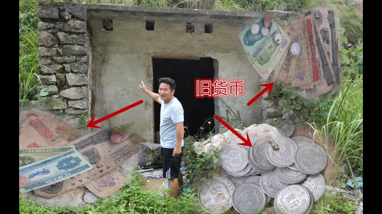 废弃采石场开票处发现大量旧货币,总共二十三块四毛四分,发财了