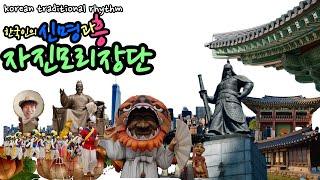 한국 전통장단 자진모리 그리고 다스름 북으로 연주하기