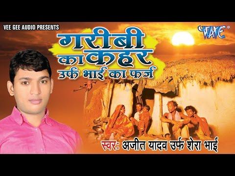 गरीबी का कहर - Garibi Ka Kahar Urf Bhai Ka Farz | Ajeet Yadav Urf Shera Bhai | Bhojpuri Birha 2016