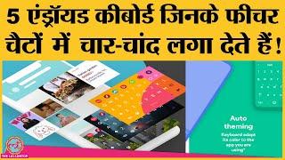 5 बेहतरीन Android Keyboard, जो Mobile पर Chatting और Typing को मज़ेदार बना देंगे!   Tech video screenshot 4