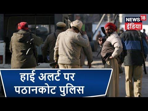 BREAKING NEWS | Pathankot में चार संदिग्ध गाड़ी छीनकर फरार, टेरर एंगल से हो रही जांच