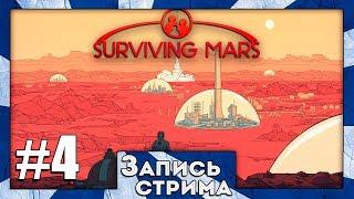 Запись финального стрима по Surviving Mars #4 Марс умирает