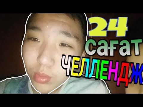 24 САҒАТ ЧЕЛЛЕНДЖ ШКАФТА! 24 Hour Challenge (FORT CHALLENGE)