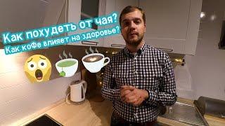 Мифы и факты. Похудеть от чая и почему кофе вызывает инфаркт? [ПО ФАКТАМ]