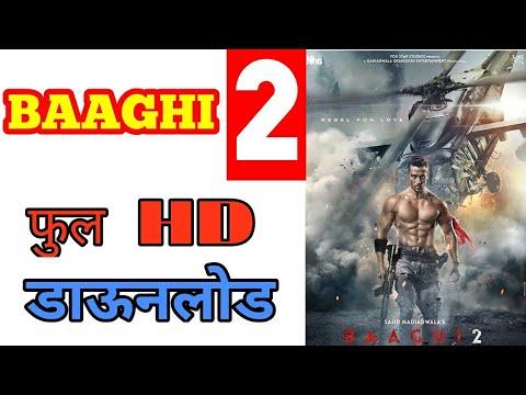 Baaghi 2 (2018) Full HD Download( फुल HD डाऊनलोड )👍