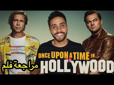 مراجعة فلم Once Upon a Time in Hollywood