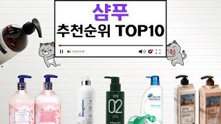 샴푸 인기상품 TOP10 순위 비교 추천
