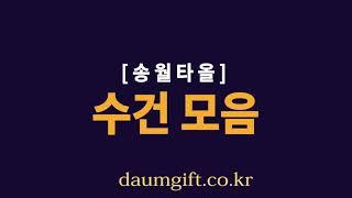 [다음기프트 판촉물] 송월타올 모음