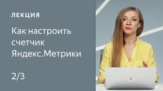 Як налаштувати лічильник Яндекс.Метрики