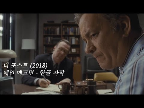 더 포스트 (The Post, 2017) 메인 예고편 - 한글 자막 streaming vf