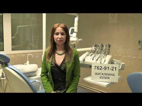 Вакансия стоматолога имплантолога ортопеда 1