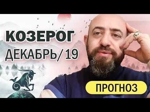 Гороскоп КОЗЕРОГ Декабрь 2019 год / Ведическая Астрология