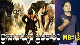 MAHABHARATAM - 12 | Dronas Story And His Revenge In Telugu | Vikram Aditya Latest Video | EP136