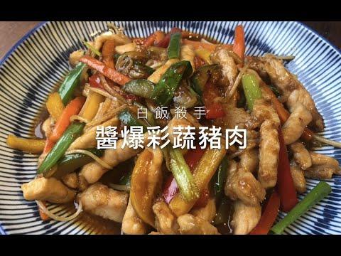 醬爆彩蔬豬肉