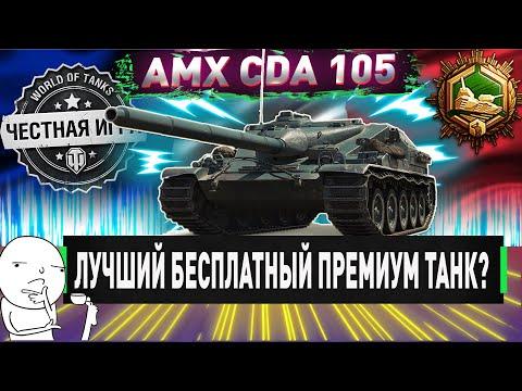 🔥ЛУЧШАЯ ХАЛЯВНАЯ ПТ?🔥  AMX CDA 105- ЧЕСТНЫЙ ДЕТАЛЬНЫЙ ОБЗОР!✮ WORLD OF TANKS