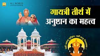 Gayatri Teerth Main Anushthan Ka Mahatva - Lecture Vandaniya Mata Bhagwati Devi Sharma