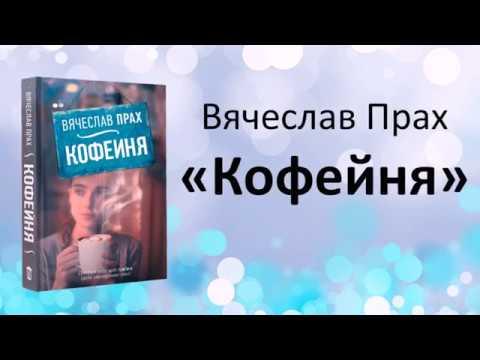 """Буктрейлер по книге Вячеслава Праха """"Кофейня"""""""