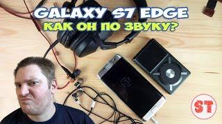 Samsung Galaxy S7 Edge - как он по звуку?