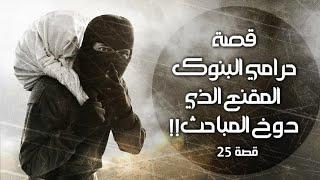 """25- قصة حرامي البنوك المقنع اللي دوخ المباحث!! """"سوالف طريق"""""""