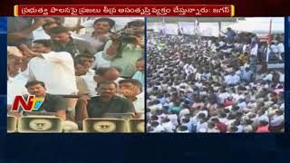 YS Jagan Praja Sankalpa Yatra Continues in Anantapur District || Comments on Chandrababu || NTV