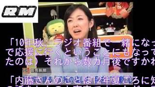 元5時に夢中のアナウンサー内藤聡子 2010年から不倫発覚。佐藤琢磨妻と...