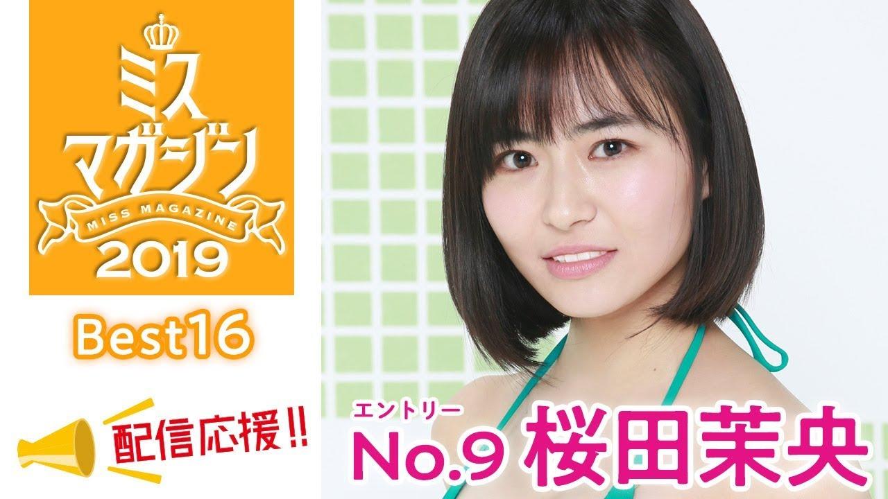【ミスマガジン2019】桜田茉央<ベスト16 エントリーNo.9>