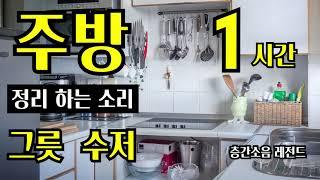 [층간소음] 그릇 소리, 접시 떨어 뜨리는 소리, 주방…