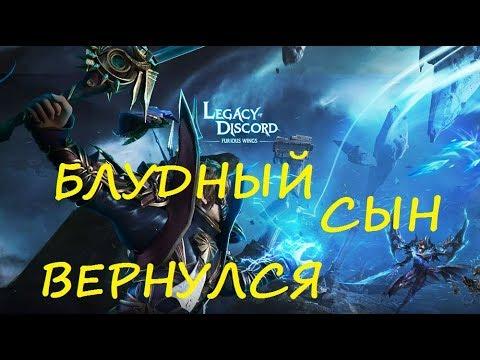 Legacy of Discord БЛУДНЫЙ СЫН ВЕРНУЛСЯ!!!!