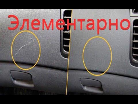Как удалить царапину на пластика автомобиля в салоне? Подрезаем коврик