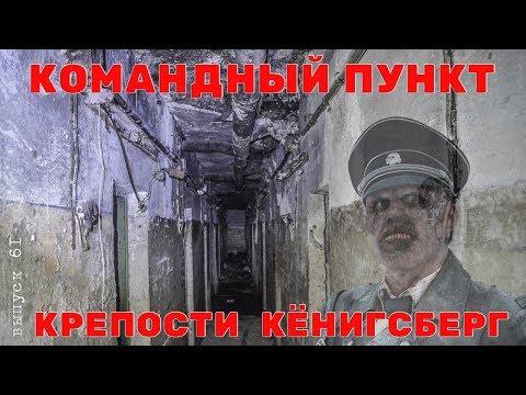 Бункер Ляша.  Командный пункт крепости Кёнигсберг.  Достопримечательности Калининграда.  #61