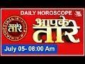 Aapke Taare | Daily Horoscope | July 5 8 | AM