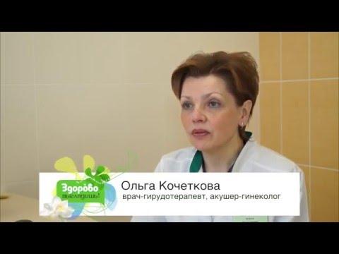 Гирудотерапия в гинекологии и не только. Клиника Наука.