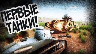 Новый Симулятор Танков Первой Мировой! Armored Battle Crew!