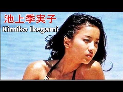 【池上季実子】画像集。めちゃ可愛い女優、Kimiko Ikegami