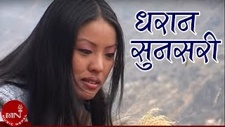 Download Dharan Sunsari by Aakash Rai and Jasodha Subba Limbu | Shambhu Rai Mp3