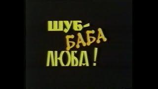 Шуб – баба Люба! (2000) Русское кино VHS Трейлер