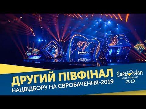 Нацотбор на Евровидение-2019. Второй полуфинал смотреть 16.02.2019