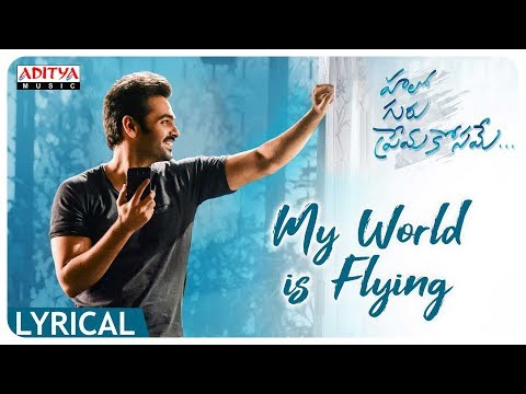 My World is Flying Lyrical || Hello Guru Prema Kosame Songs || Ram Pothineni, Anupama || DSP