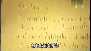 阿甘妙世界-火車上面有鱷魚 thumbnail