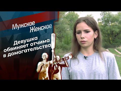 Уголовник или дочь? Мужское / Женское. Выпуск от 15.09.2021