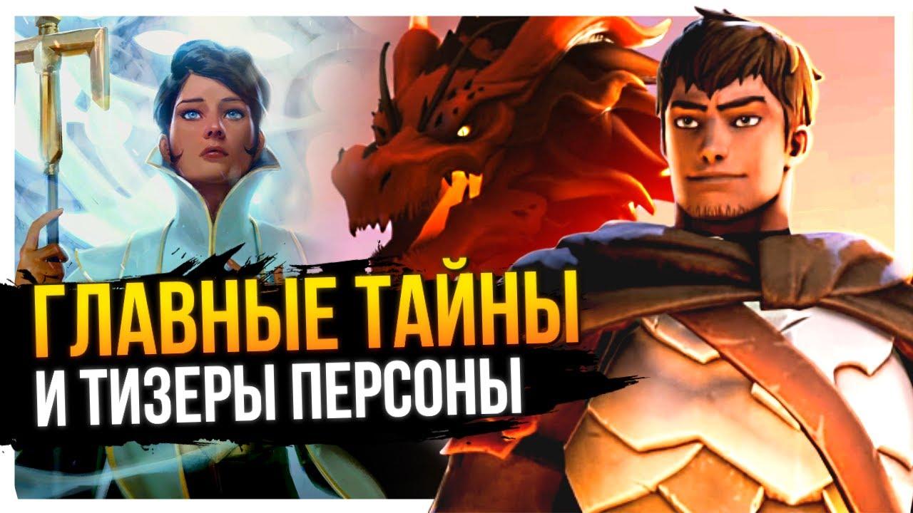 ВАЖНЕЙШАЯ ПЕРСОНА В ДОТЕ! ГЛАВНЫЕ СЕКРЕТЫ Davion of Dragon Hold