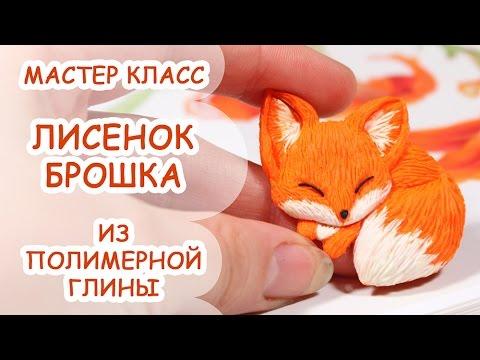 ЛИСЕНОК БРОШКА ✿ ПОЛИМЕРНАЯ ГЛИНА ✿ МАСТЕР КЛАСС ANNAORIONA .
