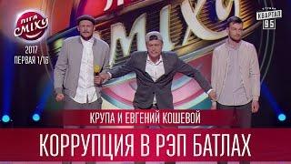 Крупа и Евгений Кошевой - Коррупция в рэп батлах | Лига Смеха 2017
