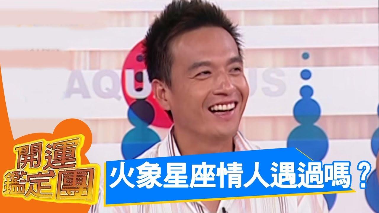 你有遇過火象星座的情人嗎?小鐘 洪曉蕾 開運鑑定團 EP1112 - YouTube