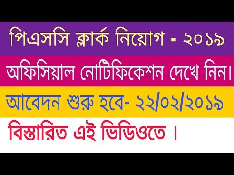 West Bengal Public Service Commission Clerkship Recruitment Exam 2019 | Syllabus | Question Pattern